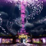 桜の名所二条城で桜まつり2018!ネイキッドが光と音を融合させ、プロジェクションマッピングで演出!