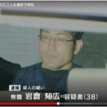 岩倉知広の顔画像は。Facebookアカウント。今までの経歴。連続殺人の事件の流れを追記。