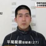 平尾龍磨の顔画像。最新情報、逮捕瞬間画像。