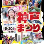 神戸まつり2018ディズニーパレ-ドの動画、交通規制情報。