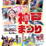 兵庫県お祭り(イベント)2021の一覧、総合サイト