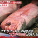 米倉範彦容疑者の顔画像。高級魚&20万円の裏側とは…。