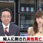 小川雄也容疑者顔画像。20歳同士のなぞの刺して殺害した理由…。
