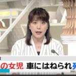 小4女児(青木杏さん)9歳が車にはねられ死亡。乗用車を運転していた女性(67)の聴取進むか。
