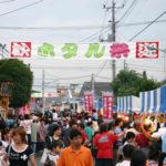 福生ほたる祭り2020の見どころ等「お祭り情報満載!!」。最新情報&動画や画像の「見える化情報」も見逃すな!!