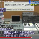 山田真史容疑者と中里倖容疑者の顔画像。詐欺グループの男2人逮捕。
