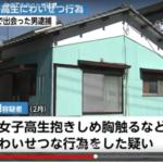 黒田賢次容疑者顔画像。女子高生の自宅に連れ込む「匠な技」…。の防御法とは。