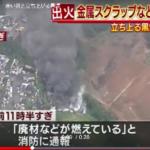 福岡県古賀市で「廃材が燃えている」赤い炎と黒煙の真相とは。