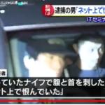 松本英光容疑者の顔画像。ネット上で恨んだ「真相の裏側」。