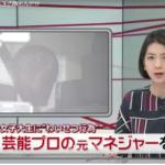 田中宏次郎容疑者の顔画像。女性の敵撃退。胸揉んで黙秘とは…。