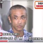小林 出容疑者の顔画像。サボテンのような頭、趣味でサボテン集めがぷんぷん匂う。SNS投稿で足がつくた…。