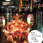 子安神社祇園祭2019、屋台情報や見どころ動画やアクセス、駐車場を紹介しています。