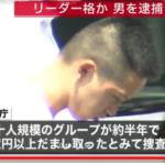 鈴木裕一容疑者の顔画像。レッドカ-ドの若者の増加。詐欺への関与待ったなし…。