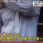 倉重富恵容疑者の顔画像。元占い師のお金地獄…。10年間で200人から15億円…。