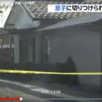 田中雅浩容疑者の顔画像。Facebookアカウント。日本刀にレッドカ-ド…。