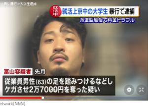 【東京】「払った金を返してもらっただけ」就活上京中に風俗店従業員とトラブル けがをさせ現金を奪う 自民党・大阪府議の息子(24)逮捕 YouTube動画>1本 ->画像>32枚