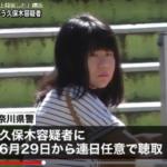 久保木愛弓容疑者の顔画像(6枚画像)。最新追跡中 看護師(国家資格)として最悪の20人殺し。その裏側に迫る…。