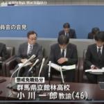 小川一郎教諭の顔画像。教員の不詳事にレッドカ-ド寸前で救えるか、教育委員会の頑張りがカギ…。
