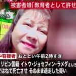 田中嘉明容疑者の顔画像やSNS、ネットの声を多数紹介。教育者の不祥事にメスを…。