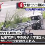 高橋通容疑者の顔画像。SNSやFBとネットの声を多数紹介。トラックが自転車ひき逃げ2人死傷逮捕劇…。