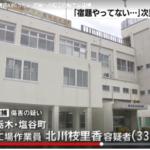 北川枝里香容疑者の顔画像。SNSやFBとネットの声を多数紹介。次男へ「宿題やらなかったから首絞め殴った」との傷害容疑の裏側…。