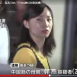 郭燕容疑者の顔画像。SNSやFBとネットの声を多数紹介。24歳の母親の虐待か?長女重体の真実にレッドカ-ドか…。