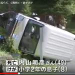 飯塚ふさみ容疑者の顔画像。SNSやネットの声も多数紹介、夏休みの胸を痛む事件にネットの声が殺到…。