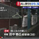 田中啓広容疑者の顔画像。SNSやFBとネットの声を多数紹介。知人監禁し絞殺「帰ると風呂で死んでいた」謎の多い事件の真相予想…。
