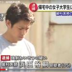 浜田裕嗣容疑者の顔画像。イケメン歯科医師のSNSやFBとネットの声を多数紹介。わいせつに潜む動機・誘惑を分析…。
