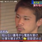 増沢樹容疑者の顔画像。FBとSNSやネットの声を紹介。高齢者へのオレオレ詐欺撃退劇…。