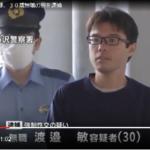 渡邉敏容疑者の顔画像。SNSやFBとネットの声を多数紹介。小3男児に性的暴行容疑、無職の男にイエローカ-ド…。