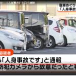 小堀 裕容疑者の顔画像。SNSやFBとネットの声を多数紹介。駐車めぐり車でひいたか「人身事故」と自ら通報にイエローカ-ドか…。