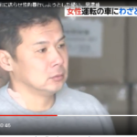 藤沼武義容疑者の顔画像やSNSを紹介。女性の敵の性的暴行事件へのネットの声を多数紹介。
