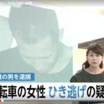 鈴木将貴容疑者の顔画像。SNSやFBとネットの声を多数紹介。自転車の女性ひき逃げの疑い21歳の男にレッドカ-ド…。