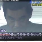 笹竹浩司容疑者の顔画像。SNSやFBとネットの声を多数紹介。男性はね逃走にレッドカ-ド…。