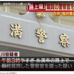 """石川清人容疑者の顔画像。SNSやFBとネットの声を多数紹介。路上寝起こされ""""逆上"""" 警察官の太もも蹴った疑いにイエローカ-ド…。"""