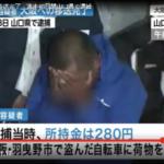 樋田淳也の逃走逮捕時の顔画像、逮捕場所、逃走の自転車等を掲載。又、事件をまとめてみました。