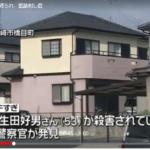 生田好男さんの殺害事件。SNSやFBとネットの声を多数紹介。岡崎市の男性遺体殺人事件か?手足縛られ、複数刺し傷有り…。