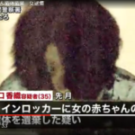 堀口香織容疑者の顔画像。SNSやFBとネットの声多数紹介。コインロッカーに赤ちゃんを捨てる母親…。