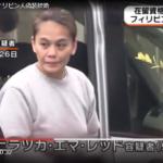 偽装結婚させたフィリピン女性社長?逮捕、ヒラツカ・エマ・レッド容疑者の顔画像にチェックメイト…。