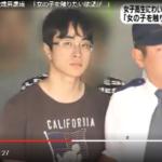 木村俊容疑者の顔画像複数。女性の敵の動機がやばい!!SNSや原因を分析等を情報満載。