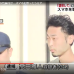 高田雅人容疑者顔画像や動機への口実がやばい。SNSやアパ-トの場所やネット声を多数紹介しています。
