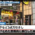 神奈川県警の警部の大森正和容疑者の顔画像と犯行後供述、犯行場所&自宅場所を紹介。万引き(万引きした物)&暴行(誰に)で現行犯逮捕にレッドカ-ド。