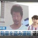 関聖(さとし)容疑者の顔画像。SNSや現行犯逮捕の場所や原因予想等、情報満載。