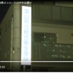藤木栄司容疑者(教員)の顔画像やSNSと「動機がやばい」。又、学校の名前・場所や盗撮の原因を分析等の情報満載。