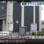 尾田麻綾容疑者の顔画像、放置現場、動機、フェイスブック&ツィッタ-等を公開。赤ちゃん遺棄で母親逮捕!!