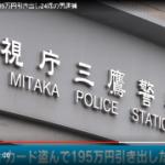 佐藤大介容疑者の顔画像と動機の情報はこちら!Facebook(FB)やツイッターは?