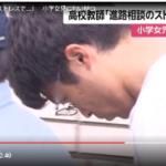 近藤和人(こんどうかずと)容疑者の顔画像。高校教師の「進路相談のストレスで…」 小学女児にわいせつ行為!!