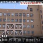 松尾壽子容疑者の顔画像、フィスブック、事件現場(11件起きている)等、コロナのうっぷん解消か?—無職の方の心理状況を分析。トラックに傷をつけたとして76歳の女性(祖母の年齢)の人が逮捕の衝撃!!