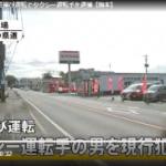赤阪健治容疑者の顔画像、フィスブック、勤務先、自家用自動車の追突状況&事故現場、罰則規定等を掲載!!酒気を帯びて運転をした大ベテランタクシー運転手の失敗に衝撃走る。